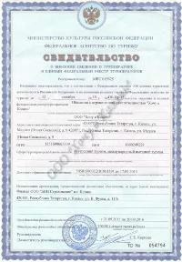 свидетельство-Хочу-в-Казань